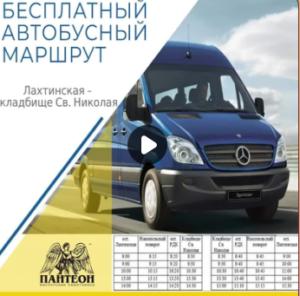 """безкоштовний автобус компанії """"Пантеон"""""""